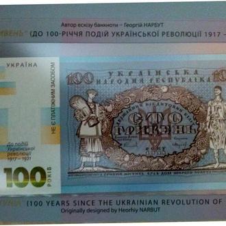 До 100-річчя подій Української революції 1917 - 1921 років
