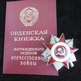 Орден Отечественной Войны II ст с док № 115****