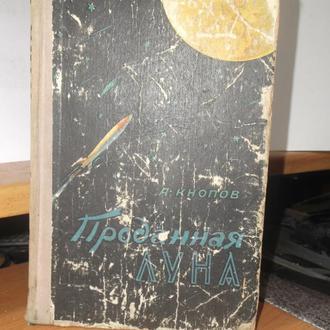 Кнопов. Проданная Луна. 1960