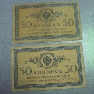 банкнота 50 копеек 1915 россия лот 2 шт №466
