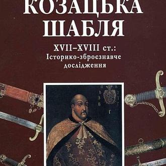 Казацкая сабля XVII-XVIII вв - на CD