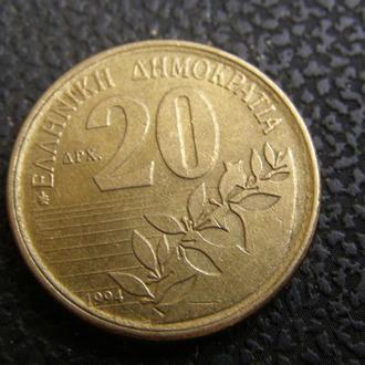 20 драхм 1994