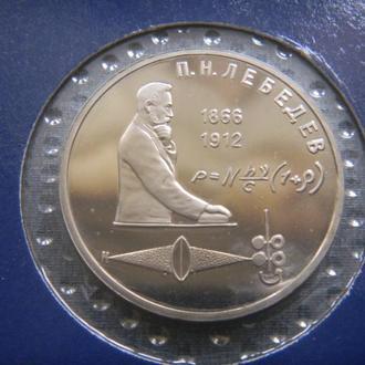СССР 1 рубль 1991 Лебедев ПРУФ