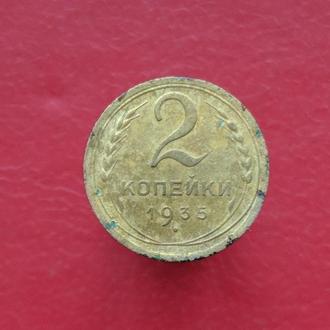 2 Копейки 1935 шт.2А