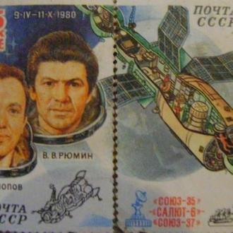 космос 1981р