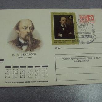 конверт некрасов 150 лет 1978 №17