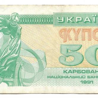 50 карбованцев 1991 купон