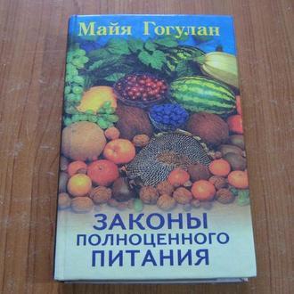 Гогулан Майя. Законы полноценного питания.