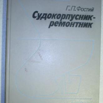 Г. П. Фостий Судокорпусник-ремонтник.