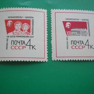 СССР. 1963 Профсоюзы **