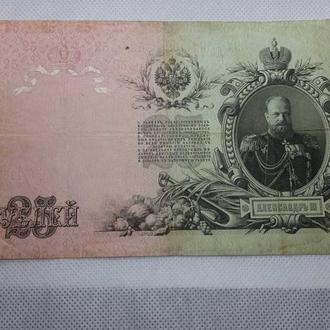 25 рублей 1909 г  ДЪ 790922