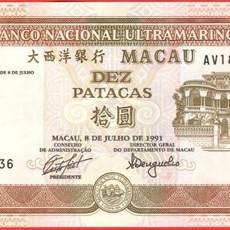10 Патака 1991,(6) Макао UNC