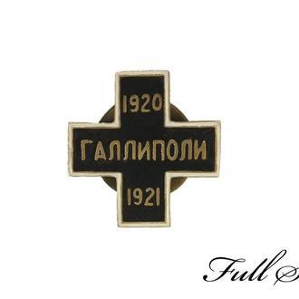"Крест ""Галиполи"" (КОПИЯ)"