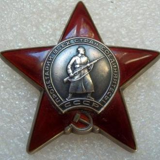 Орден Красной Звезды №3687504