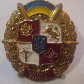 Знак Внутренние войска   (Украина)