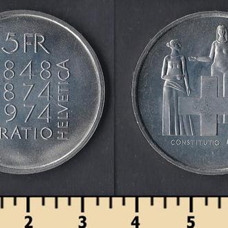 ШВЕЙЦАРИЯ 5 ФРАНКОВ 1974