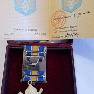 Орден с док на женщину. Имя какое!!!!!