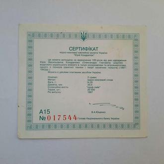 """Сертификат монеты """"Юрий Кондратюк"""" 2 гривны 1997 год."""