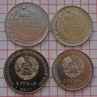 Приднестровье 1 рубль и 3 рубля, 2017 100 лет Октябрьской революции