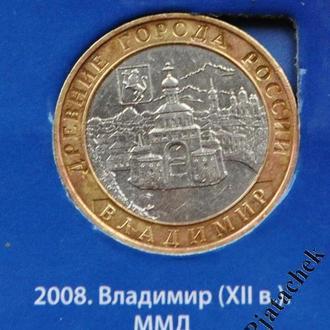 10 рублей Владимир 2008 ММД