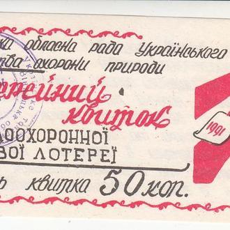Природоохоронна речова лотерея Вінниця 1991 рік UNC
