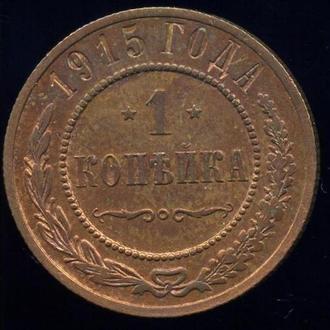 1 копейка 1915 С.П.Б. Сохран