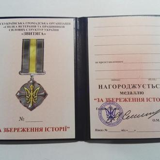 """Док к медали """"За збереження історії""""."""
