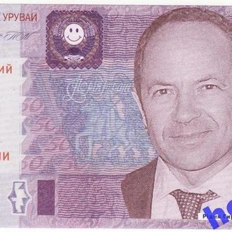 50 гривен Тигипко юмор Украина пресс UNC