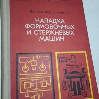 Наладка формовочных и стержневых машин В.Иванов