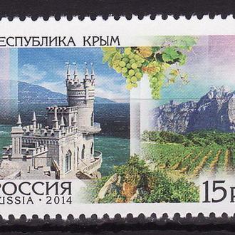 Россия 2014 Регионы Республика Крым Ласточкино гнездо 1 марка**