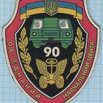 Шеврон ВС Украины . 90 учебный центр . Авто. Транспорт. ЗСУ.