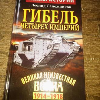 Сапожников Леонид. Гибель четырех империй. Неизвестная война 1914-1918