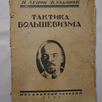 Н. Ленин (В. Ульянов). Тактика большевизма