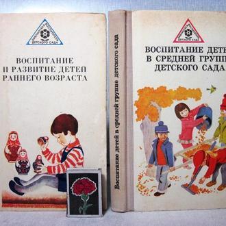 Воспитание и развитие детей раннего возраста и средней группе детского сада. Лямина 1977