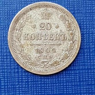 Монета царская 20 копеек 1904 года. серебро