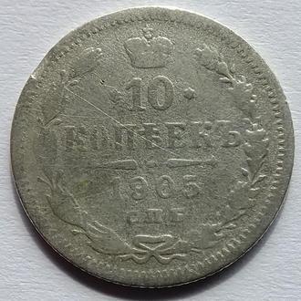 10 копеек 1905 серебро №10