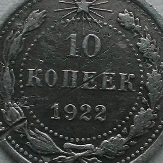 Монета 10 копеек 1922 РСФСР (серебро)