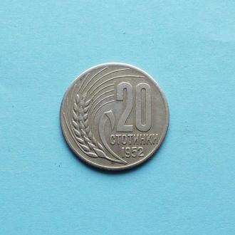 Болгария 20 стотинки 1952