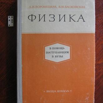 Л.Воронецкая, В.Васковская ФИЗИКА 1973 год