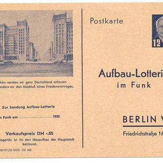 Архитектура . ГДР 1952 г - ПК чистая с ОМ -  2а скана
