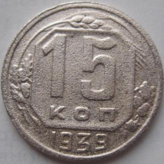 15 копеек 1939г.