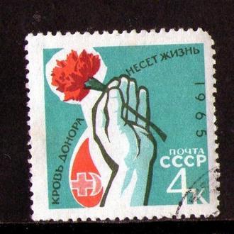 SS 1965 г. Донорство. Рука с цветком. (Гашеная)