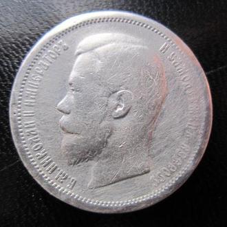 50 копеек 1901 (Ф.З.)