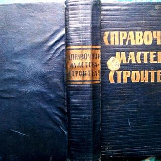 Справочник мастера-строителя по технологии общестроительных работ  :  научное издание .