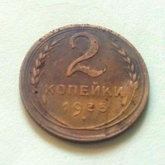 СССР 2 копейки 1935 Год. Старый герб. Брак. (р3-11). Еще 100 лотов!