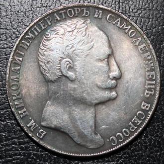 Монета рубль 1845 года Николай 1 копия