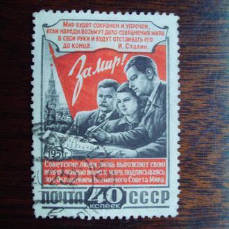 СССР.1951г. Конференция. Полная серия.