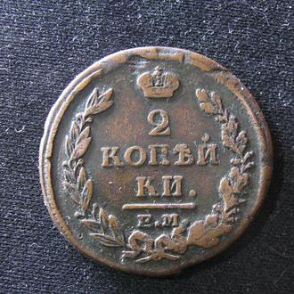2 копейки 1815 год ЕМ НМ оригинал раритет!