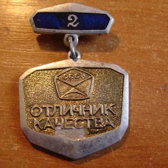 Отличник Качества 3 степени Министерство машиностроения СОСТОЯНИЕ НА ФОТО