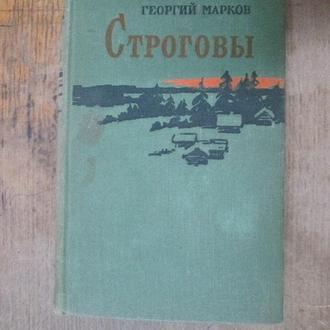 Марков. Строговы. 1958.